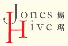 雋琚 Jones Hive 重士街 8號 發展商:恒基兆業地產有限公司,金朝陽集團有限公司
