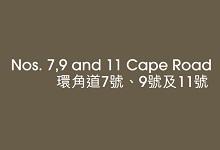 環角道7號、9號及11號 NOS. 7, 9 AND 11 CAPE ROAD - 環角道7號、9號及11號 赤柱