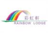 彩虹軒 Rainbow Lodge
