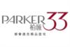柏匯 Parker33