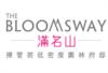 滿名山 The Bloomsway