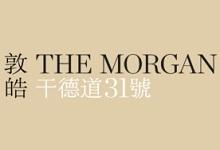 敦皓The Morgan - 西半山干德道-31號 半山區西部
